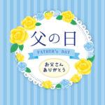 父の日ありがとう