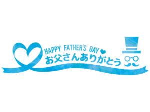 父の日メッセージ2