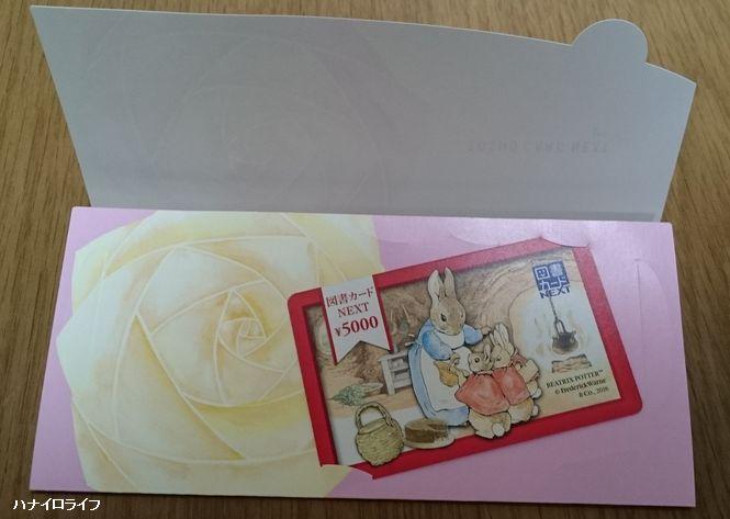 図書カード台紙