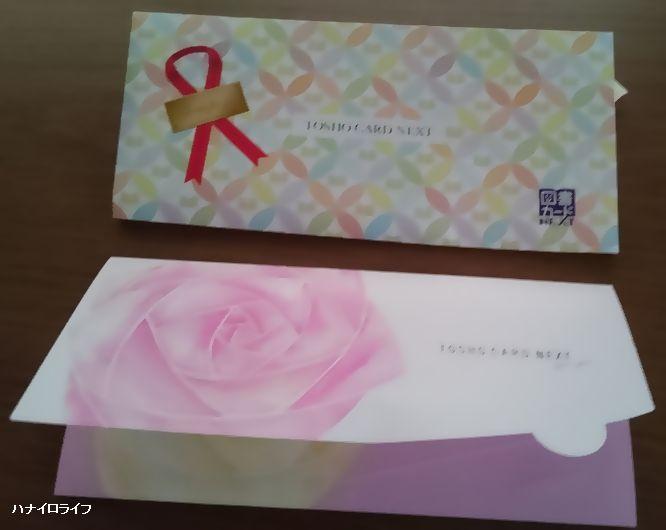 図書カード包装